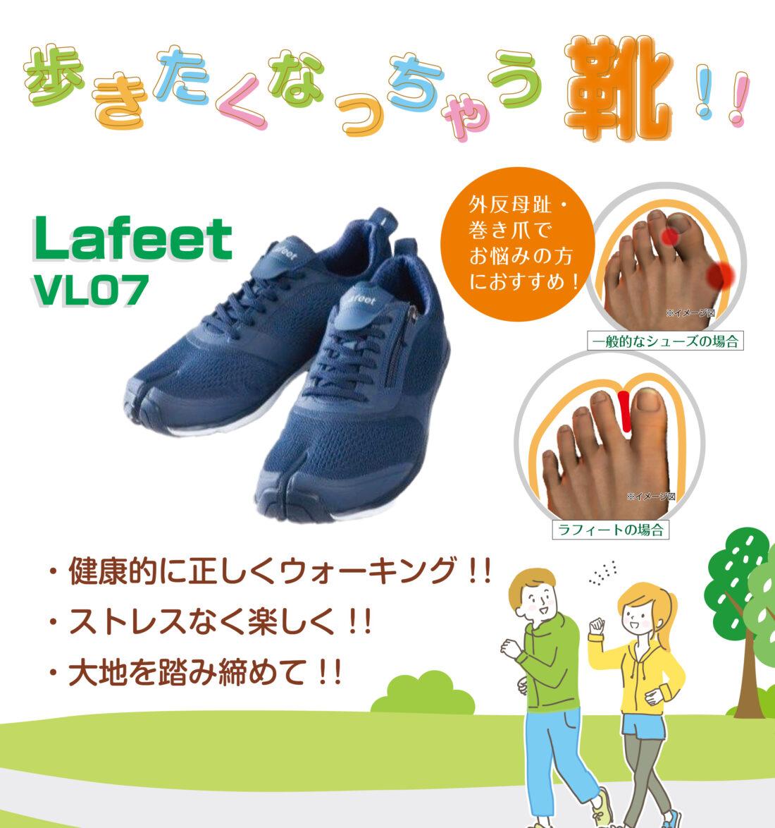 歩きたくなっちゃう靴!ラフィート!
